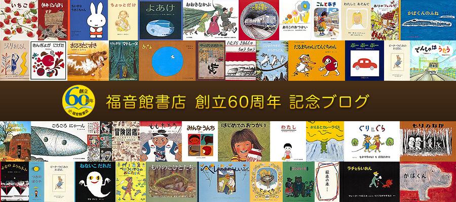 福音館書店 60周年記念 ブログ