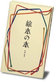 Ehon_book