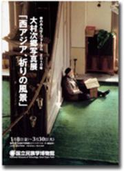 Renewal09_wasiaomura